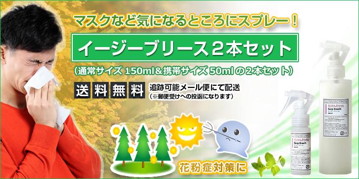 花粉症対策スプレー2本セット
