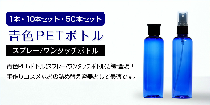 青色PETボトル