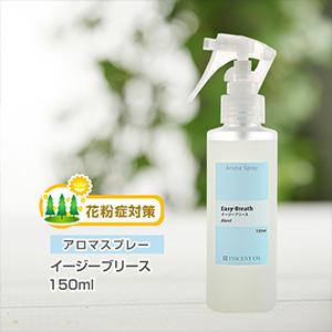 [アロマシャワー]【花粉対策ブレンド】イージーブリース