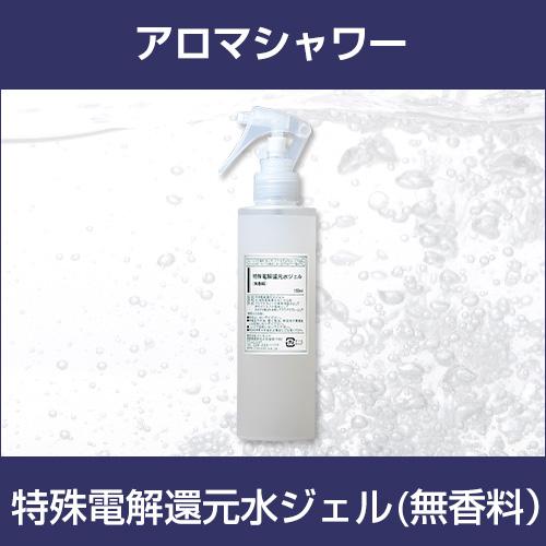 [アロマシャワー(無香料)]特殊電解還元水ジェル