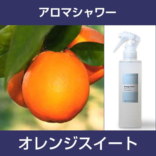 [アロマシャワー]オレンジスイート