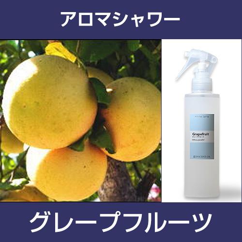 [アロマシャワー]グレープフルーツ