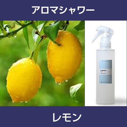 [アロマシャワー]レモン