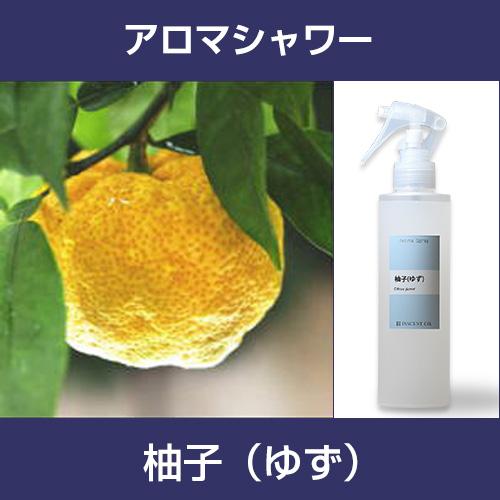 [アロマシャワー]柚子(ゆず)