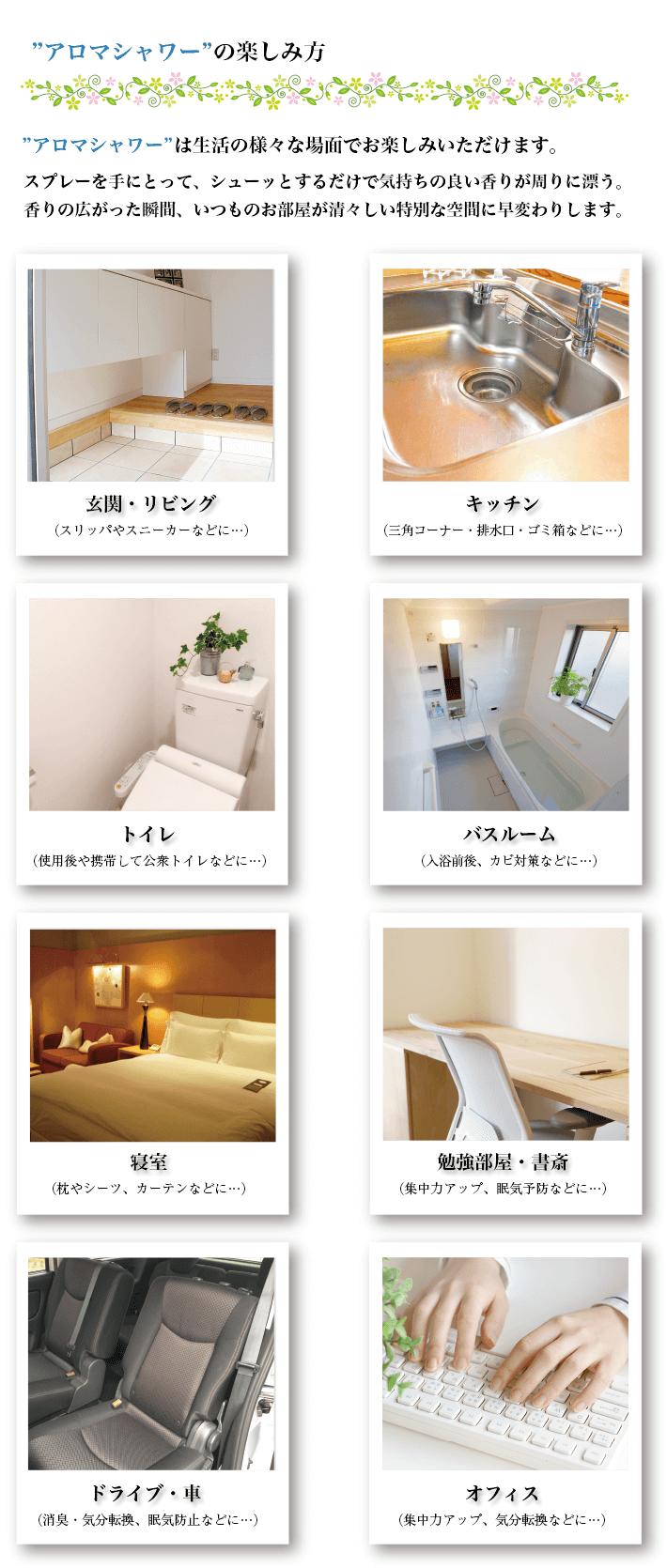 """""""アロマシャワー""""の楽しみ方"""
