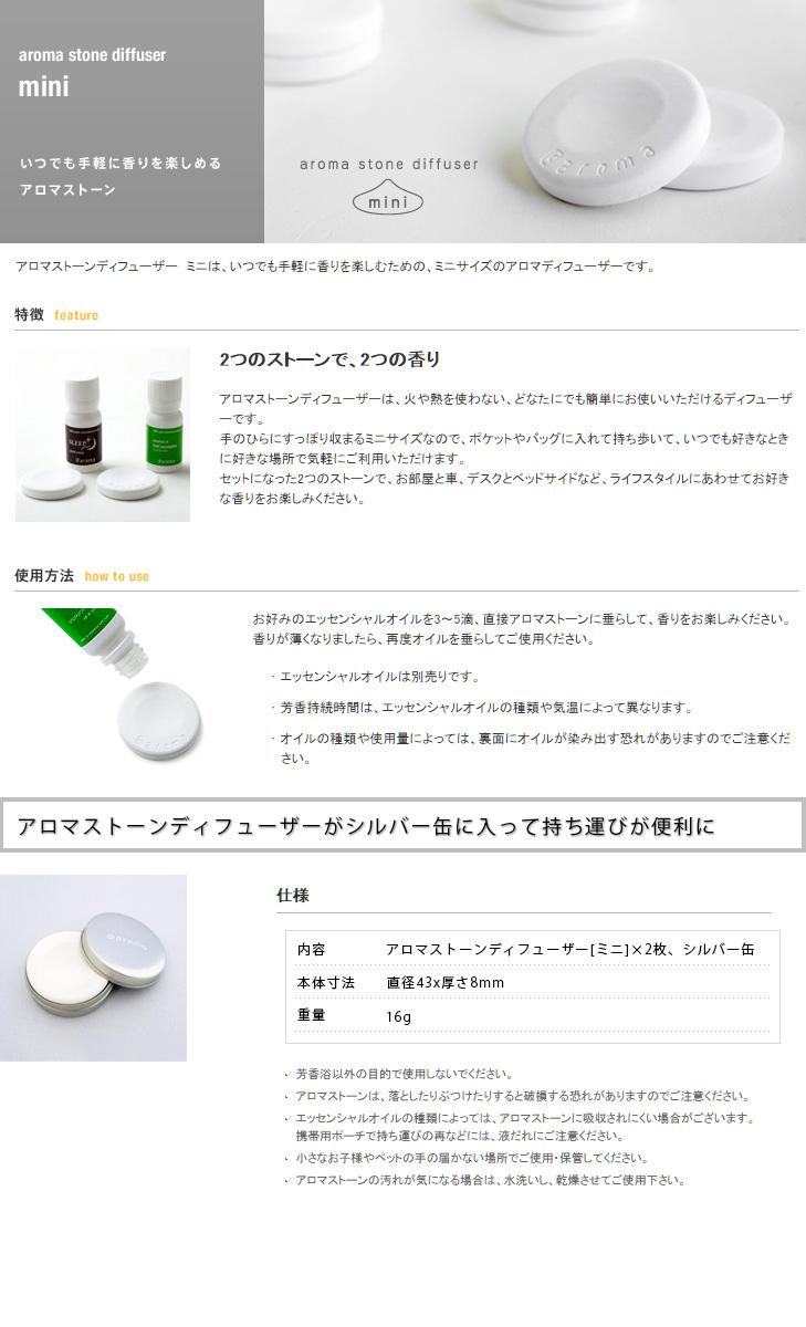 アロマストーンディフューザー [ミニ] シルバー缶 (ストーン2個/シルバー缶1個)