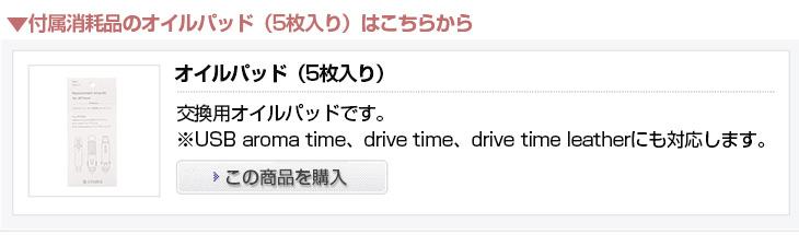 ドライブタイム(取替えオイルパッド)