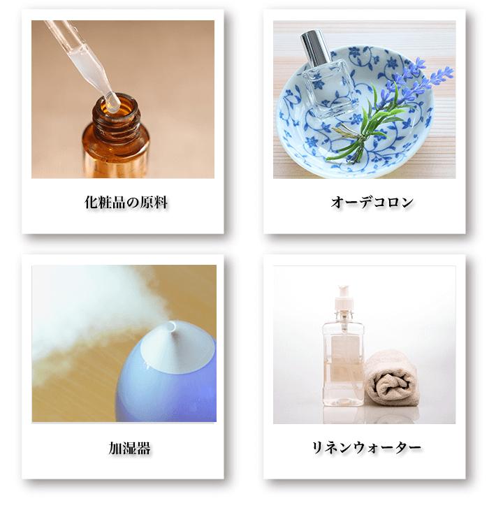 フローラルウォーターは化粧品の原料、オーデコロンなど、加湿器などに使えます。