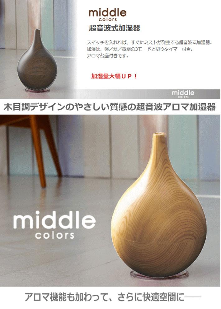 超音波式アロマ加湿器【木目調デザイン】 「ミドルカラー/middle colorsイメージ