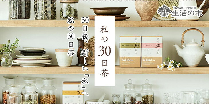 私の30日茶