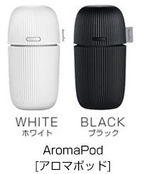 aromapodアロマポッド