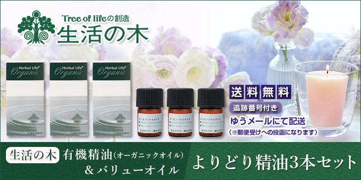 生活の木 有機精油 (オーガニックオイル) & バリューオイル よりどり 精油 3本セット