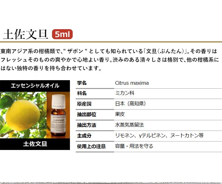 柑橘系オイル3本セット文旦