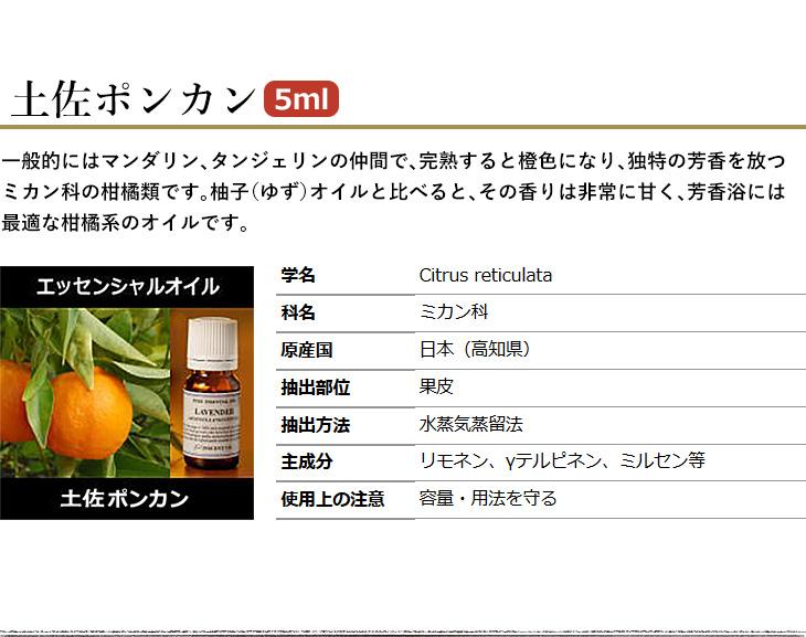 柑橘系オイル3本セットポンカン